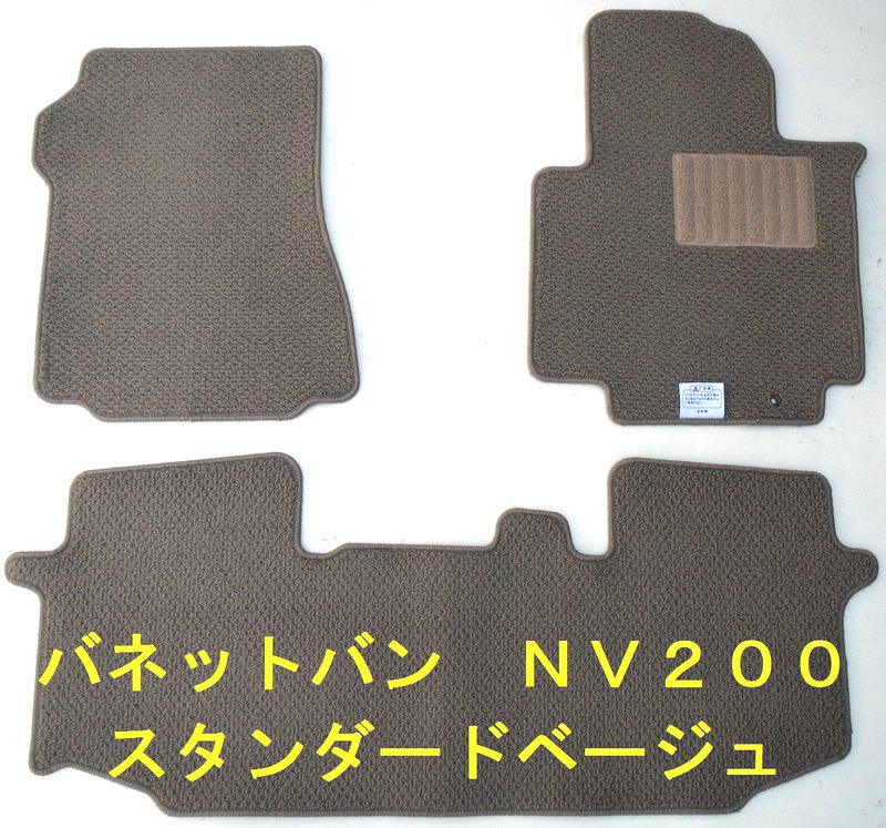 【送料無料】【フロアマット】日産(NISSAN)バネットバン スタンダードシリーズ