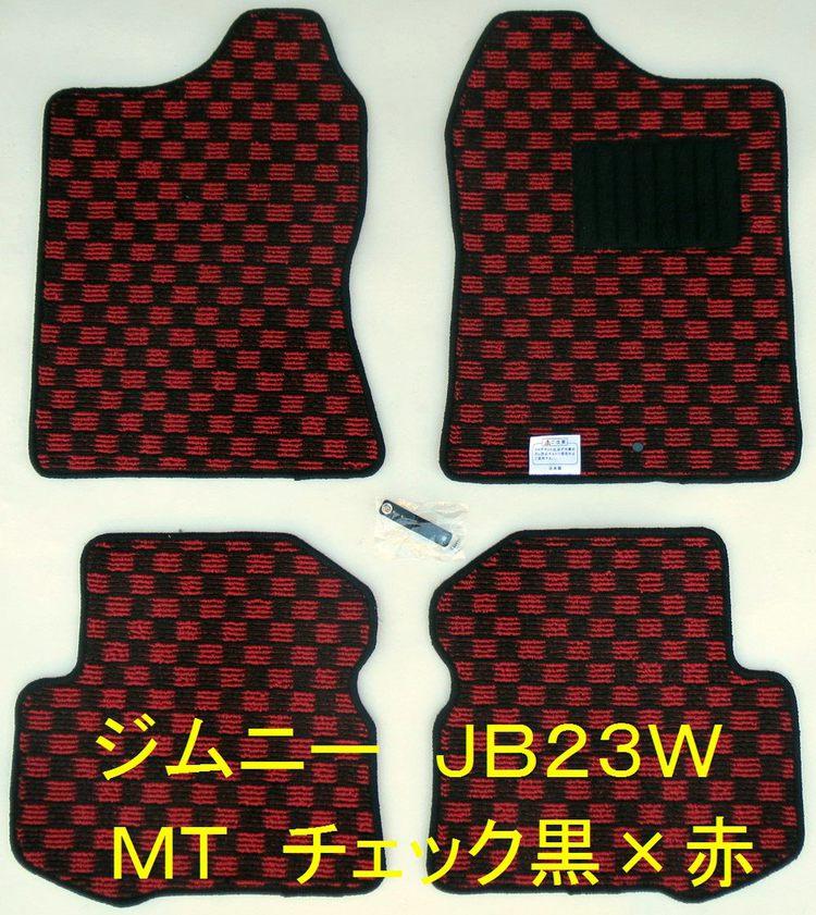 【送料無料】【フロアマット】スズキ(SUZUKI)ジムニー JB23W 平成15年9月〜 チェックシリーズ