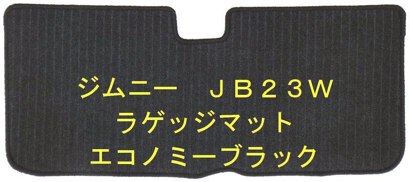 【ラゲッジマット カーゴマット】スズキジムニー JB23W 専用 スタンダードシリーズ