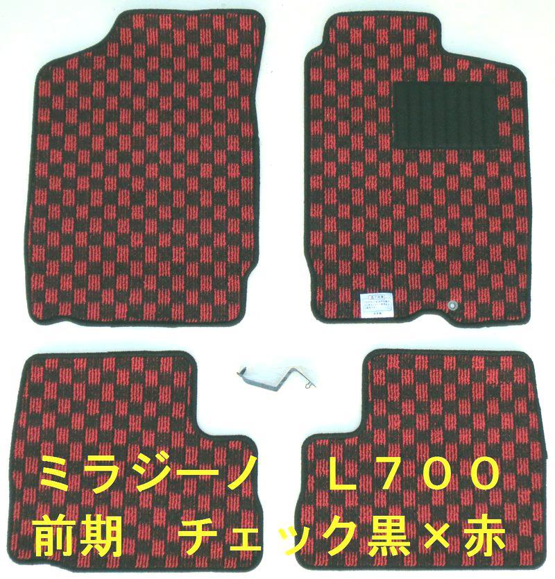 【送料無料】【フロアマット】ダイハツ(DAIHATSU)ミラジーノ L650S(2WD) チェックシリーズ