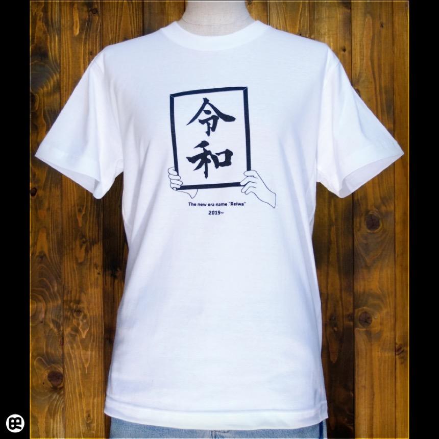 Reiwa:ホワイト:Tシャツ