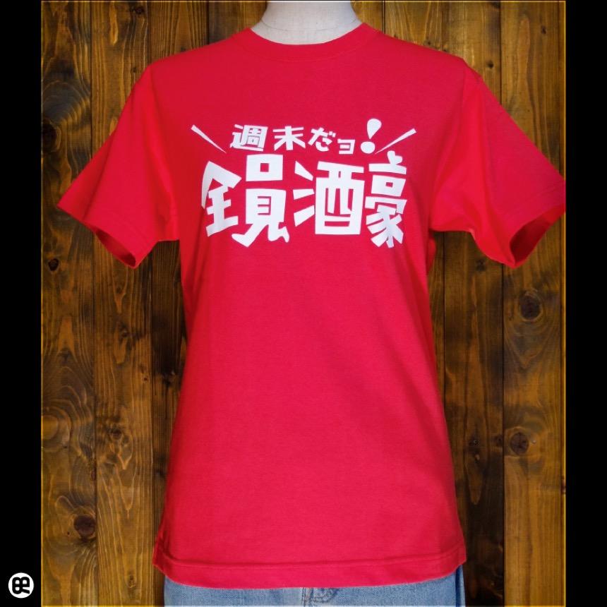 全員集合:スーパーレッド:Tシャツ