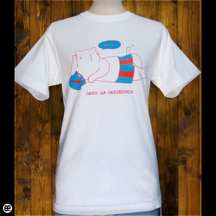 ねころぶネコ : ホワイト:Tシャツ