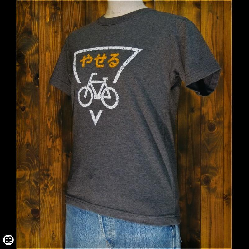 やせる : チャコール:Tシャツ