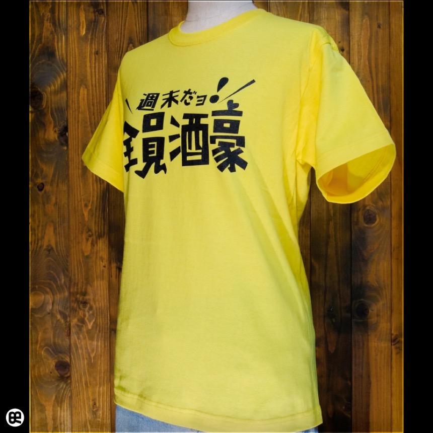 全員集合:イエロー:Tシャツ