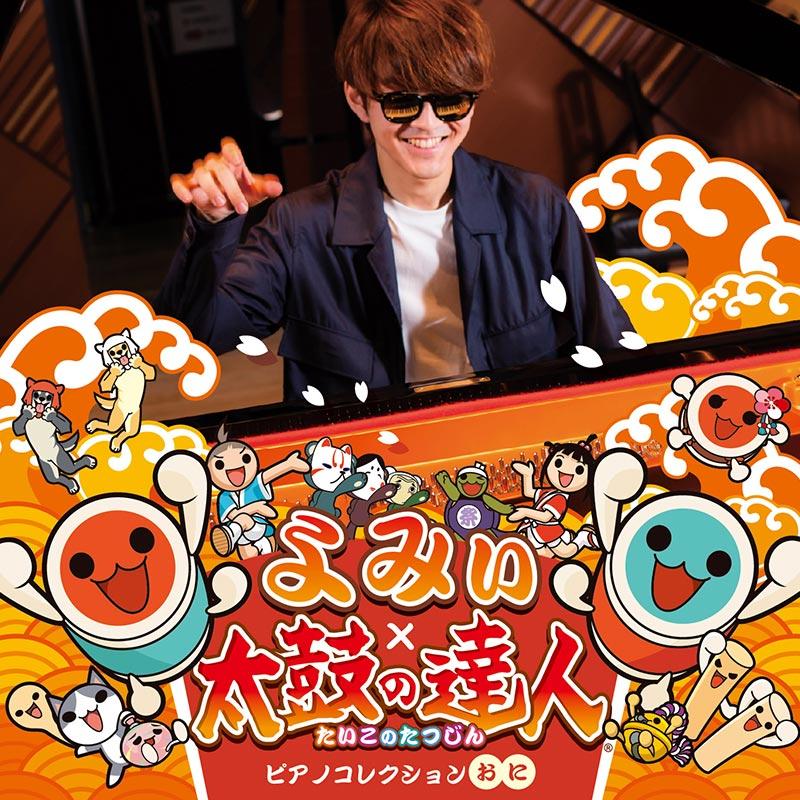 [STORE特典付き] よみぃ×太鼓の達人 ピアノコレクション(おに)