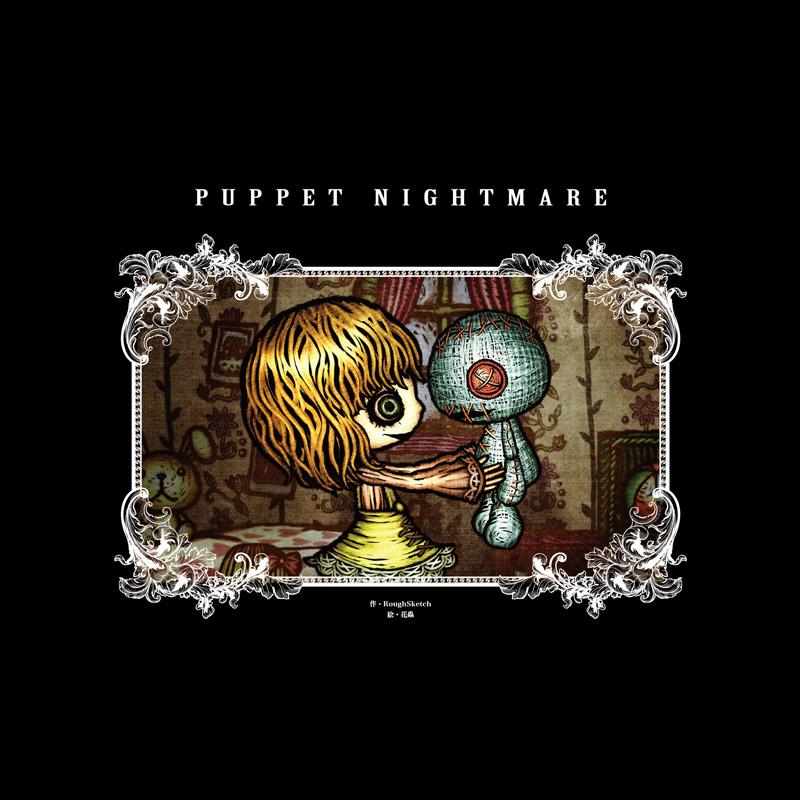 絵本『PUPPET NIGHTMARE』