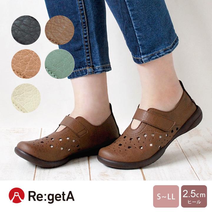 Re:getA リゲッタ R-327 フラット シューズ パンチング デザイン ベルト 歩きやすい 履きやすい 軽い レディース ローヒール  日本製
