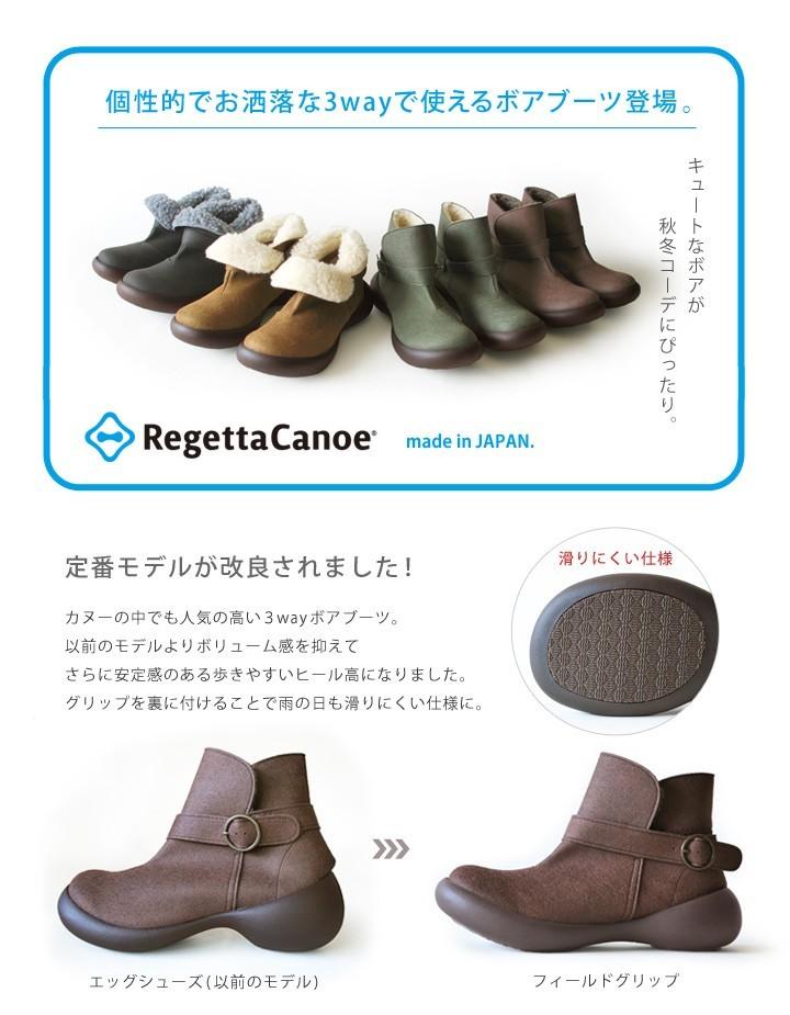 リゲッタカヌー RegettaCanoe  CJFG-1101 3wayカジュアルボアブーツ