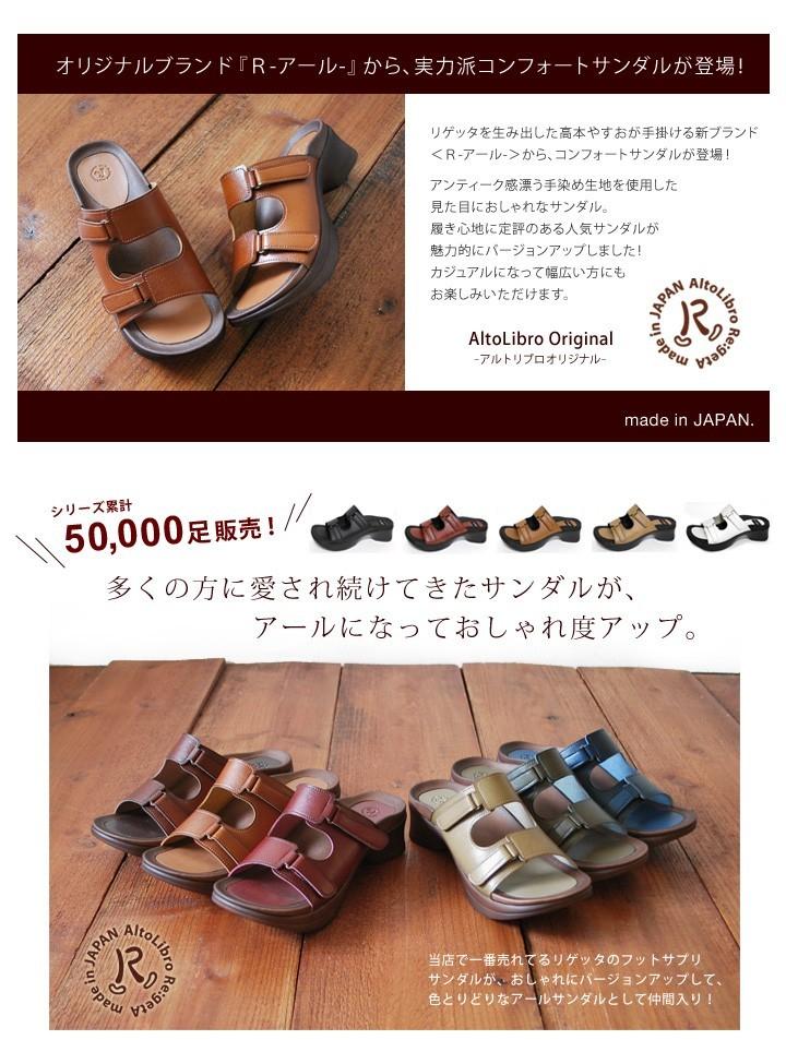 R -アール- リゲッタ姉妹ブランド AR-3000 手染めコンフォートサンダル 当店限定 履きやすい 歩きやすい オシャレ