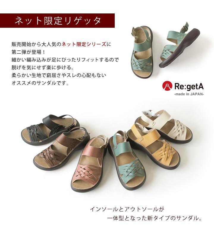 Re:getA -リゲッタ- サンダル レディース ECR-004 編み込み バックストラップ 厚底 履きやすい 疲れにくい 痛くない 日本製