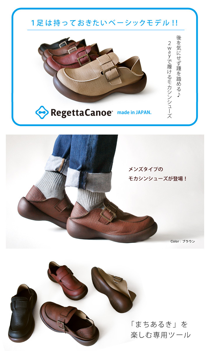 リゲッタカヌー RegettaCanoe CJFS-6910 フィールドシューズ メンズバックルベルトモカシンシューズ