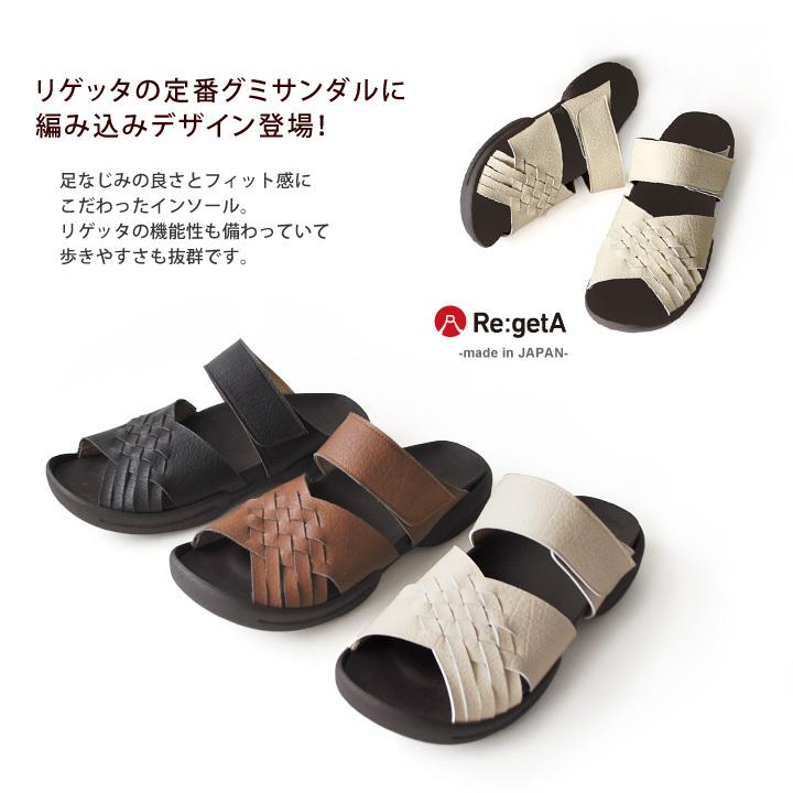 リゲッタ Re:getA R-228M メンズ 編み込みベルトサンダル 日本製 歩きやすい 履きやすい
