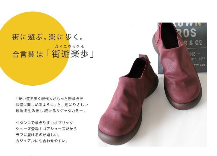 リゲッタカヌー RegettaCanoe CJOS-6414 オブリック カジュアルゴアシューズ