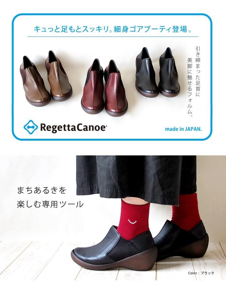 リゲッタカヌー RegettaCanoe  CJWS-6715 ウェッジシューズタイプ ゴアヒールブーティ