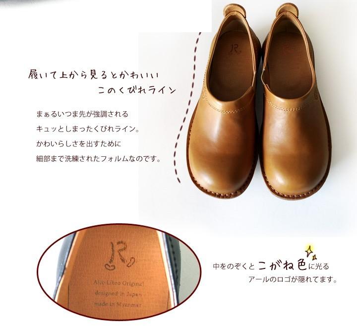 R -アール-本革ステッチダウンシリーズスリッポンタイプ(かかとあり) RL-02
