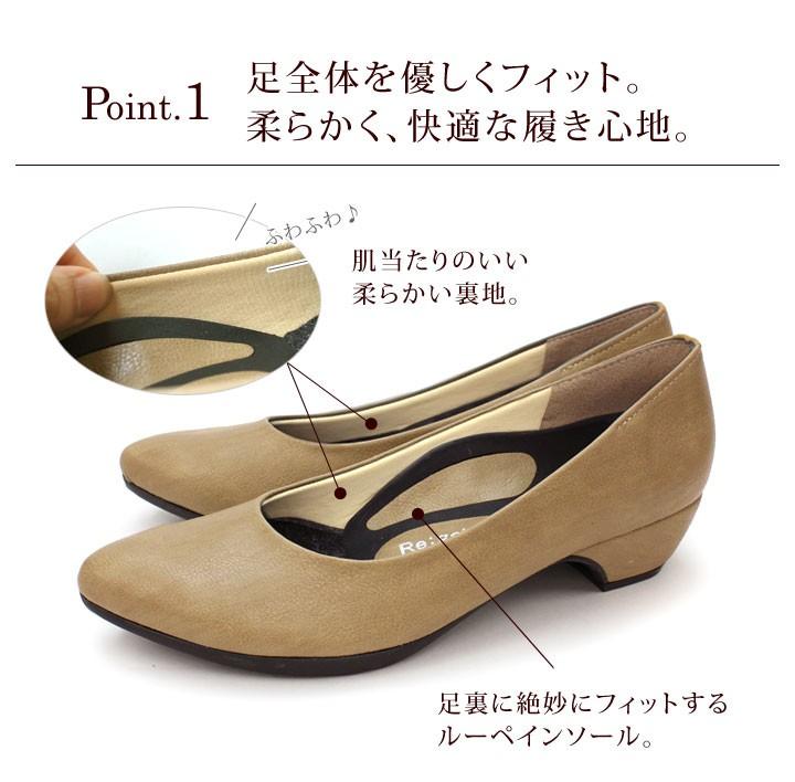 リゲッタ RMP-001 ポインテッドトゥ パンプス 履きやすい 歩きやすい 結婚式 入学式 卒業式
