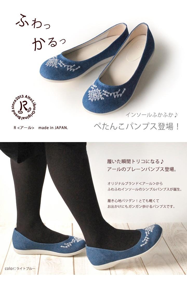 R -アール- ARK-017    キリム柄刺繍デニムパンプス ぺたんこパンプス プレーンパンプス フラットパンプス 履きやすい 歩きやすい 痛くない