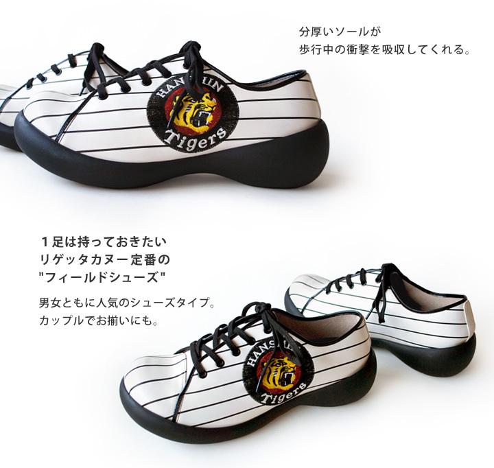 RegettaCanoe リゲッタカヌーx阪神コラボモデル!<br>HT-1003 フィールドシューズ 阪神タイガース ストライプ メンズ おしゃれ 履きやすい