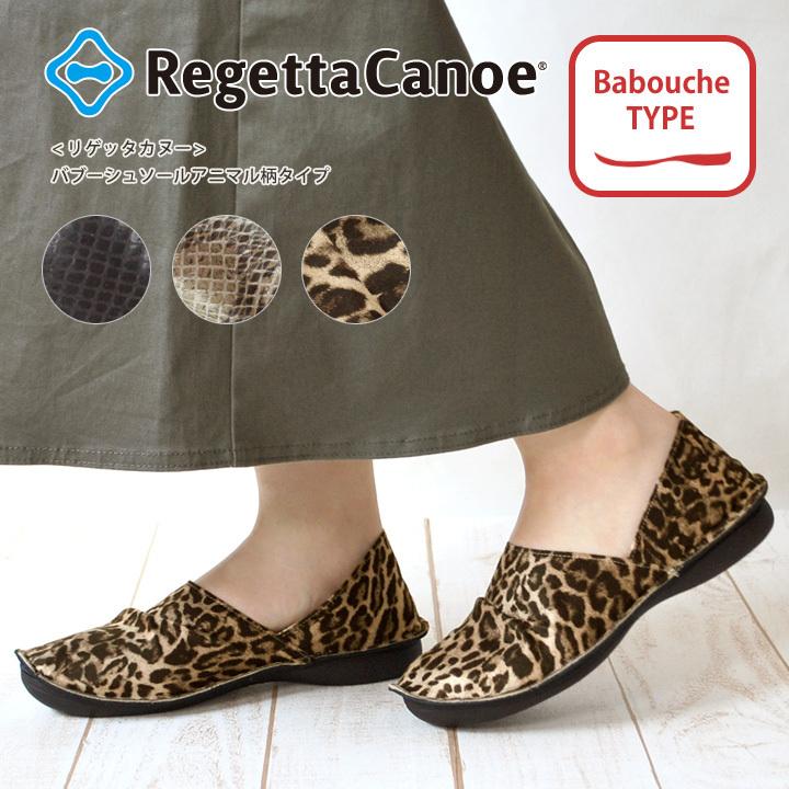 RegettaCanoe-リゲッタカヌー- CJBB-4802 バブーシュソール アニマル柄タイプ 履きやすい 歩きやすい ヘビ柄 ヒョウ柄 起毛