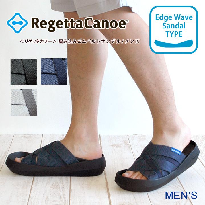 リゲッタカヌー RegettaCanoe CJEW-7601 メンズ 軽量サンダル 編み込みサンダル 歩きやすい 履きやすい 日本製