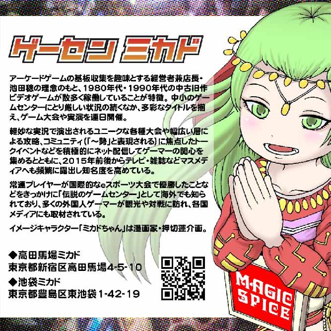 【限定】ミカドSP�『高田馬場のアキラ』