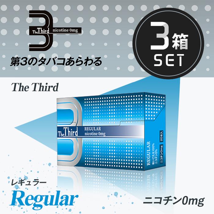The Third(ザ・サード)レギュラー 3箱セット