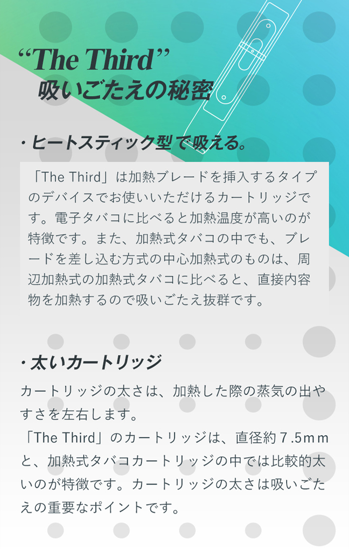 The Third(ザ・サード)メンソール 3箱セット