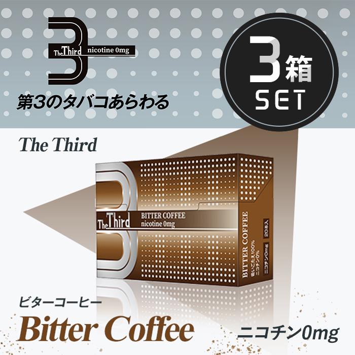 The Third(ザ・サード)ビターコーヒー 3箱セット