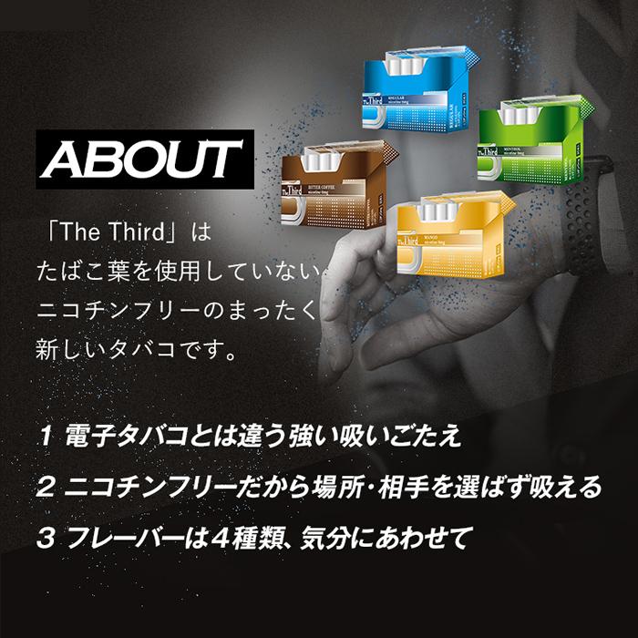The Third(ザ・サード) メンソール カートン