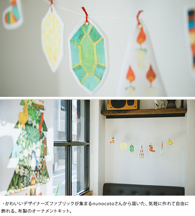 nunocoto クリスマスオーナメントキット 福田利之  【ラッピング対応】