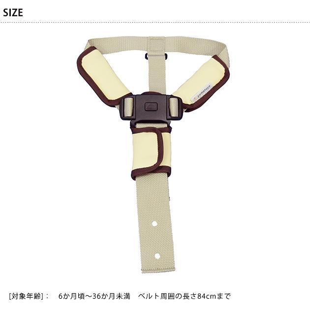 セーフティチェアベルト 【チェア別売】 【ラッピング対応】