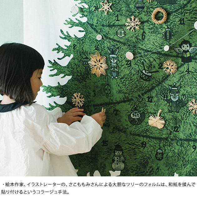 nunocoto クリスマスツリータペストリー(小) さこももみ  【ラッピング対応】