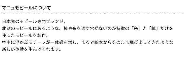 マニュモビールズ こいのぼり 【袋ラッピング対応】