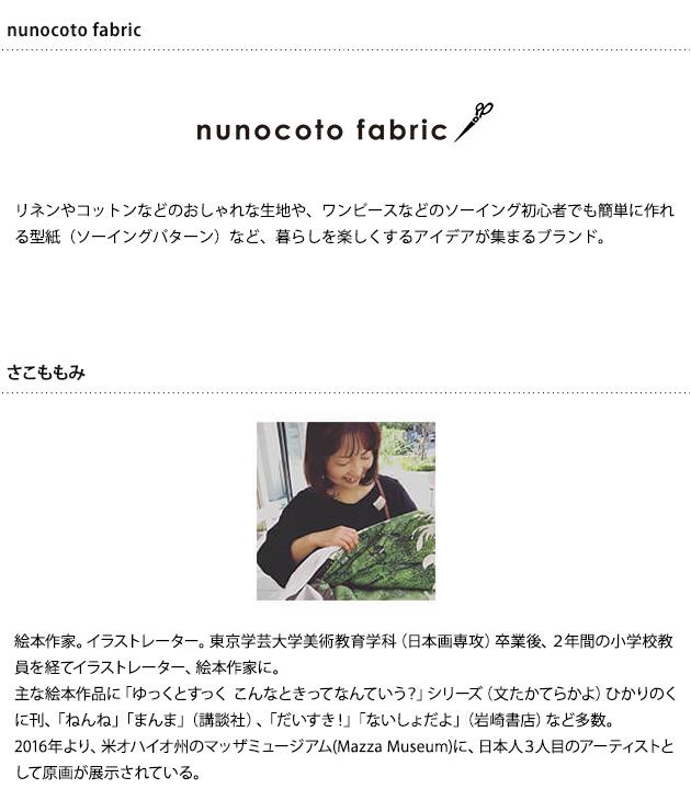 nunocoto あいうえおタペストリー  【ラッピング対応】