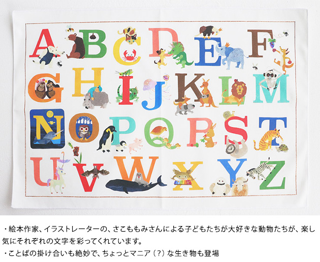 nunocoto ABCタペストリー  【ラッピング対応】
