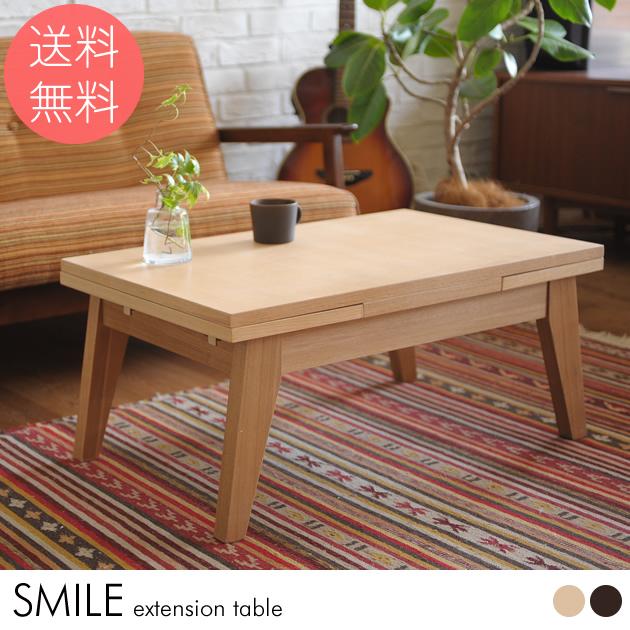 Smile エクステンションテーブルS