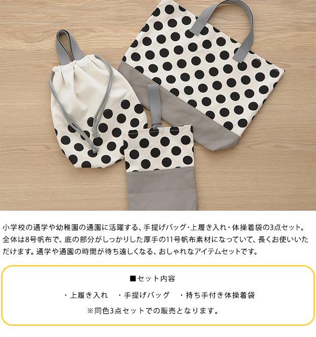 こどもと暮らしオリジナル 入園入学3点セット ドット 【ラッピング対応】