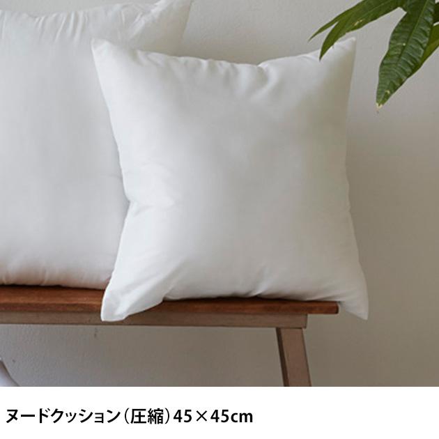 ヌードクッション(圧縮) 45×45cm