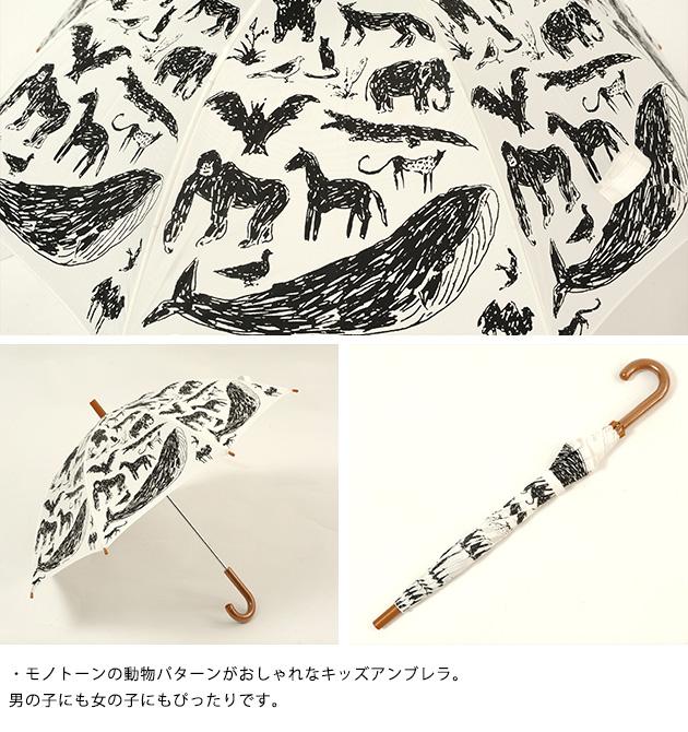 chocolatesoup チョコレートスープ キッズアンブレラ with Tanaka Kentarouアニマル