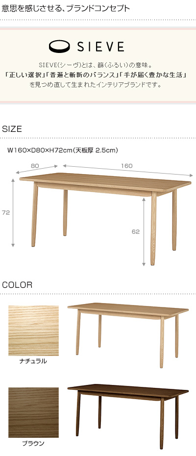 SIEVE シーヴ saucer ソーサー ダイニングテーブル L (W160×D80×H72cm)