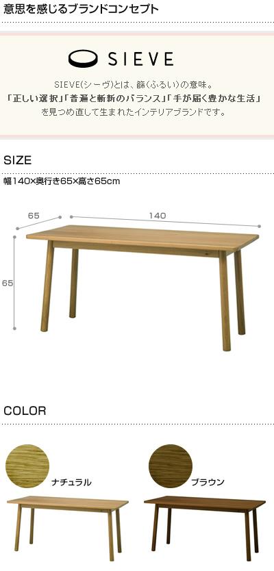 SIEVE シーヴ fluff フラッフダイニングテーブル Mサイズ