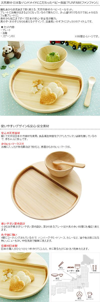 FUNFAM ファンファン BABY MEAL ベビーミールセット 【ラッピング対応】