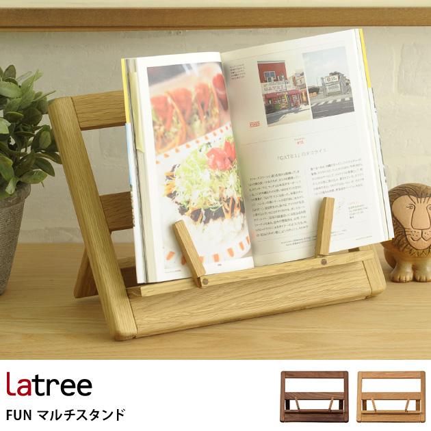Latree ラトレ FUN マルチスタンド