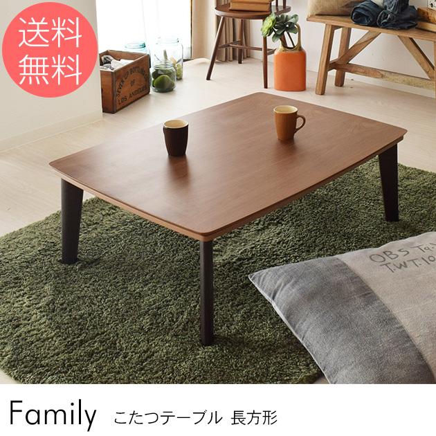 Family こたつテーブル 長方形