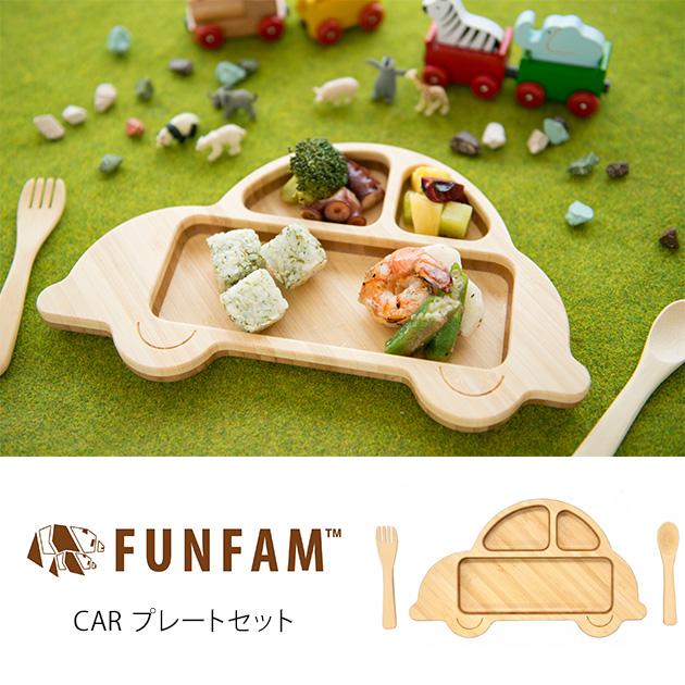 FUNFAM ファンファン CAR プレートセット 【ラッピング対応】