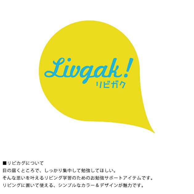 Livgak! リビガク 集中できる勉強ブース 手元が暗くなりにくい 【袋ラッピング対応】