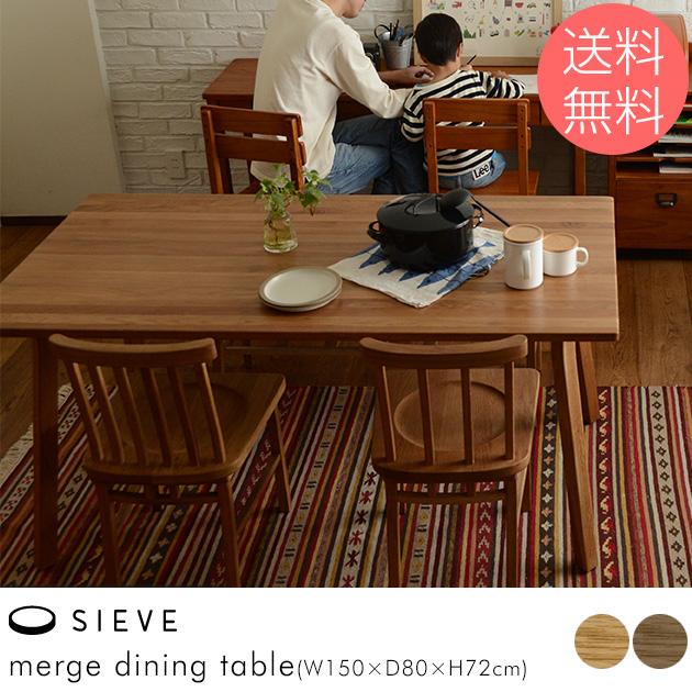 SIEVE シーヴ merge マージ ダイニングテーブル (W150×D80×H72cm)