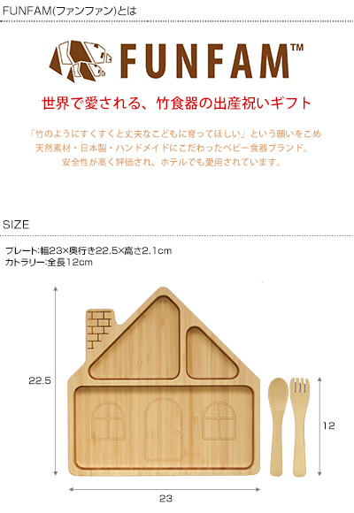 FUNFAM ファンファン HOUSE プレートセット 【ラッピング対応】