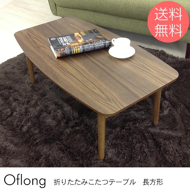 Oflong こたつテーブル 折りたたみ 長方形